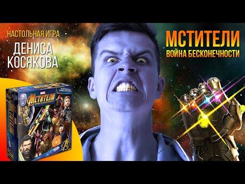 Мстители. Война Бесконечности 🅰 🆚 ✊👾 | Денис Косяков теперь Танос? Настольная игра