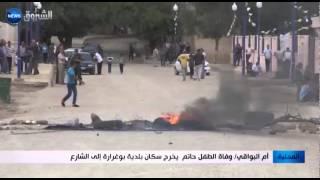 أم البواقي: وفاة الطفل حاتم يخرج سكان بلدية بوغرارة إلى الشارع