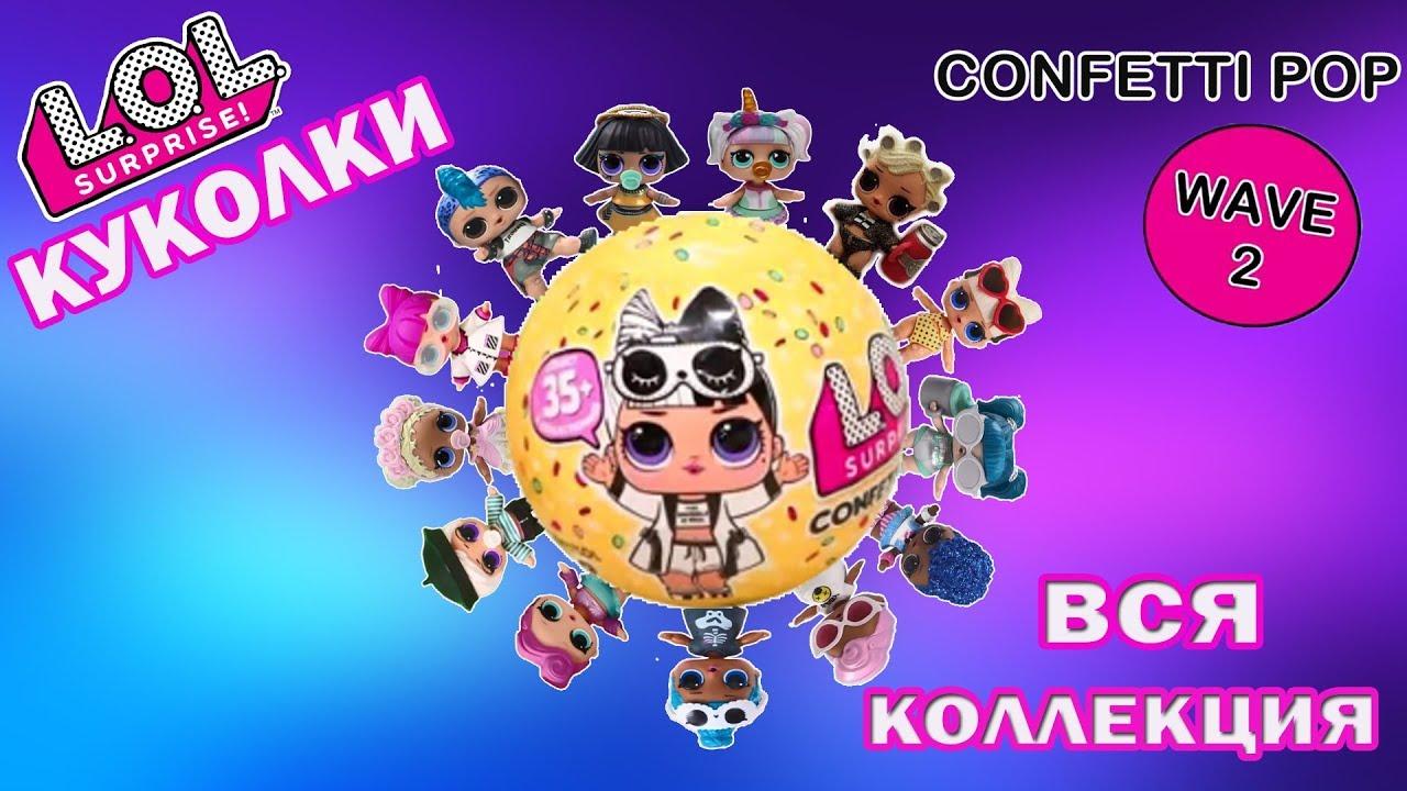ВСЕ КУКОЛКИ ЛОЛ 2 ВОЛНЫ 3 СЕРИИ КОНФЕТТИ ПОП | LOL ...