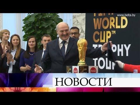 Кубок Чемпионата мира по футболу в рамках международного турне встретили в Минске. - Смотреть видео онлайн