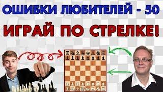 Обучение шахматам. Играй по стрелке! Ошибки любителей - 50. Игорь Немцев