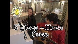 5`nizza ‒ Нева (Cover by Erik)
