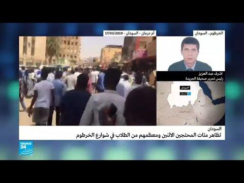 ماذا عن مظاهرات السودان؟  - نشر قبل 3 ساعة