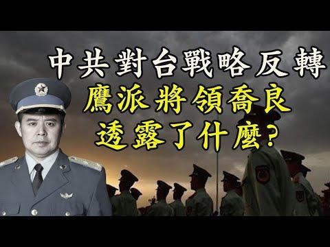 江峰:中共鹰派将领乔良首次称台湾问题不仅是内政,取决於中美; 和统无望、武统无能,中共高层无奈;美国教育界脱钩中共,麻省理工、斯坦福先行拒绝中国留学生
