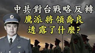 中共鷹派將領喬良首次稱台灣問題不僅是內政取決於中美 和統無望、武統無能中共高層無奈美國教育界脫鉤中共麻省理工、斯坦福先行拒絕中國留學生江峰漫談20200505第167期