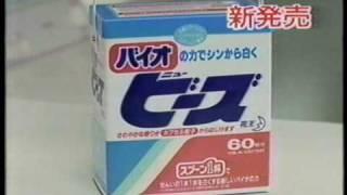 花王 ニュービー 荒木由美子 80/82/83/83/83/86/88/89.