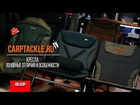 Карпфишинг: Кресла - основные отличия, как подобрать для себя