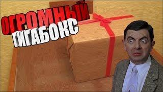ОГРОМНЫЙ ГИГАБОКС! СЮРПРИЗ БОКС СЮРПРИЗ КЕЙС
