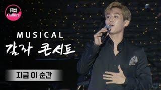 뮤지컬 갈라 콘서트 '지킬 앤 하이드' 중 '지금 이 …