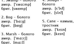 20 СЛОВ (5) Английские слова с транскрипцией и переводом