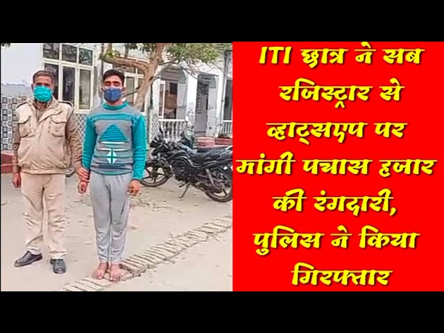 ITI छात्र ने सब रजिस्ट्रार से व्हाट्सएप पर मांगी पचास हजार की रंगदारी, पुलिस ने किया गिरफ्तार