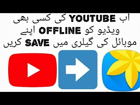 how to save youtube video in gallery in urdu/hindi | youtube ki video gallery ma kaise move kery