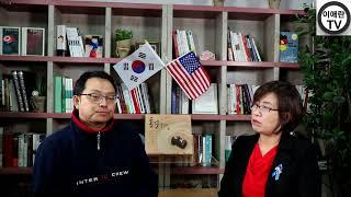 [이애란 TV] 한국내 친미세력의 대반격 쫄고 있는 문재인 정부 인사들