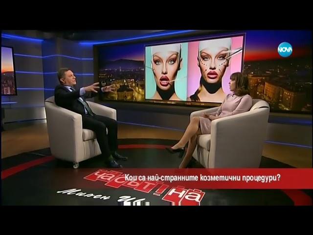 НОВА, Часът на Милен Цветков: Кои са най-странните козметични процедури?