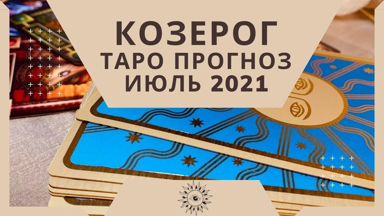 Козерог - Таро прогноз на июль 2021 года : любовь, финансы, работа