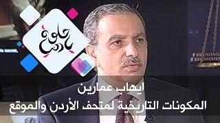 ايهاب عمارين - المكونات التاريخية لمتحف الأردن والموقع