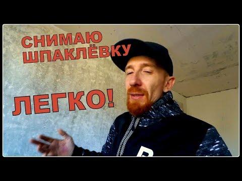 СНИМАЕМ СЛОЙ ШПАКЛЁВКИ ЛЕГКО!