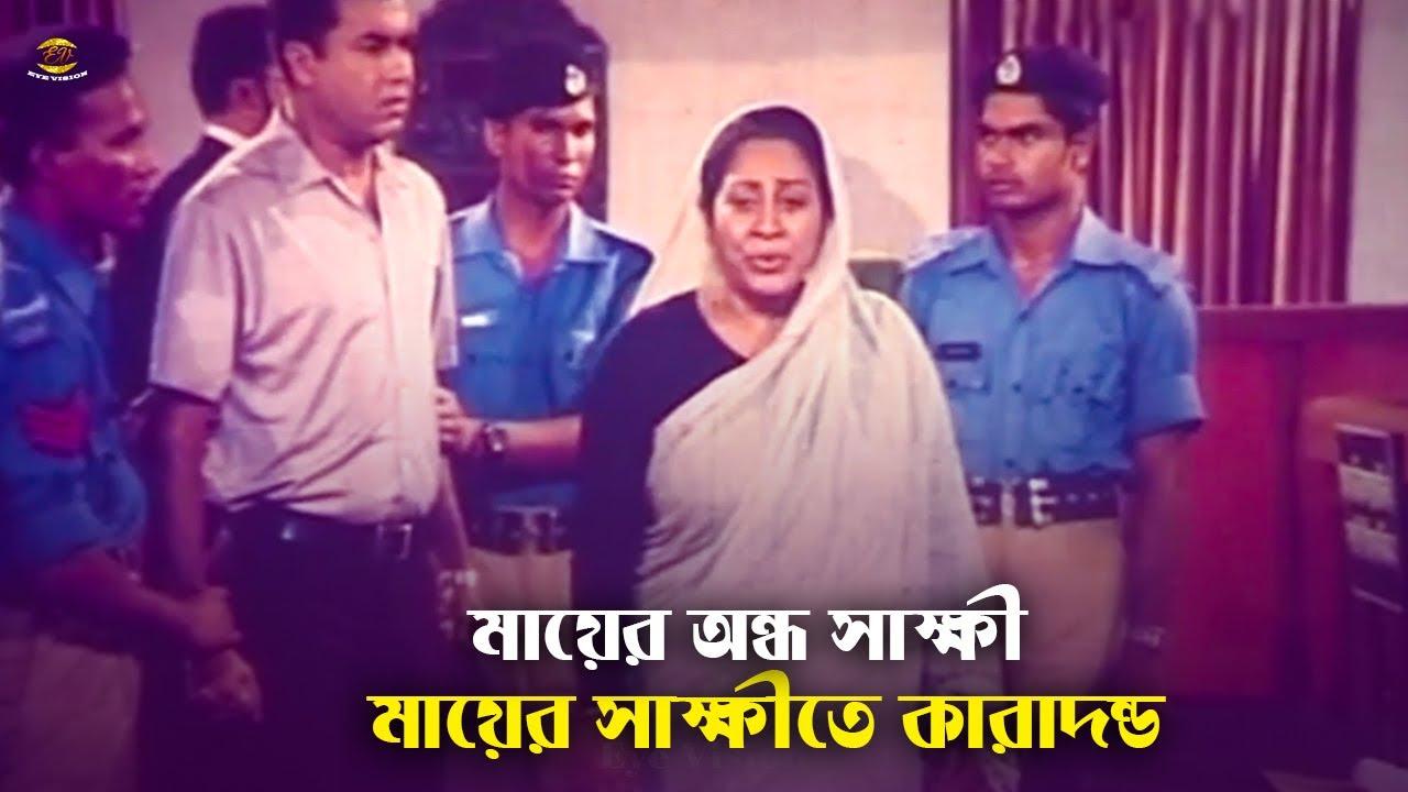 Mayer Shakkhite Karadondo | মায়ের সাক্ষীতে কারাদণ্ড | Manna&Moushumi | Anoara | Bigboss Movie Scene