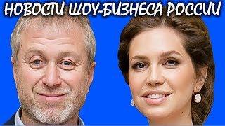 Официально: Абрамович и Жукова расстались. Новости шоу-бизнеса России.
