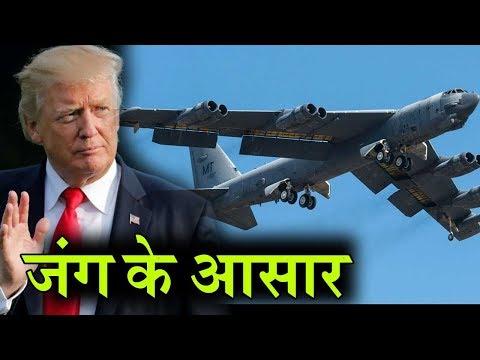 North Korea और America में टकराव पहुंचा चरम  पर, Trump उड़ाये फाइटर जेट