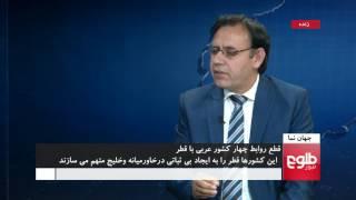 JAHAN NAMA: Four Arab Countries Cut Diplomatic Ties With Qatar