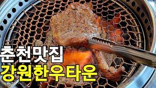 [춘천맛집] 춘천고기집 맛있는 한우