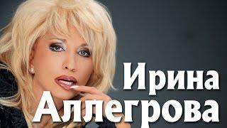 Программа Розыгрыш. Ирина Аллегрова