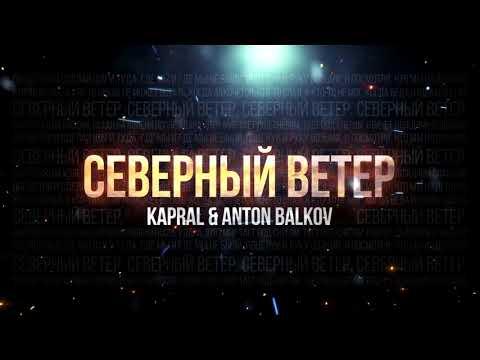 Kapral & Антон Балков - Северный Ветер (Cover Линда)