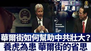 新唐人紀錄片第二彈 《養虎為患 華爾街的省思》|新唐人亞太電視|20200512