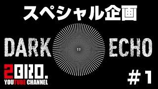 #1【ホラー】弟者の「DARK ECHO」【2BRO.】