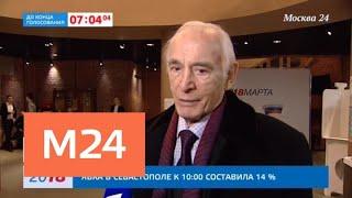 Народный артист СССР Василий Лановой проголосовал в Доме актера на Арбате - Москва 24