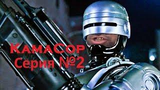 """""""KaмaCop"""" Серия №2. Кама Пуля - РобоКоп/RoboCop"""