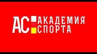 """Гость """"Академии Спорта"""" - Рустам Хабилов боец UFC"""