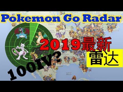 Pokemon Go Radar 2019 雷達地圖 100%IV Catch!!! 臺灣 香港 馬來西亞 新加坡 - YouTube