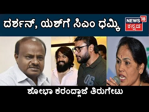Shobha Karandlaje Hits Back At CM HDK For Threatening Darshan & Yash