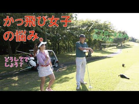 キャリアからすると考えられないインパクト音と飛距離を叩き出すゴルフ女子の悩み