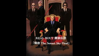 REAL BOUT 餓狼伝説 「帰依 The Sunset Sky Final」