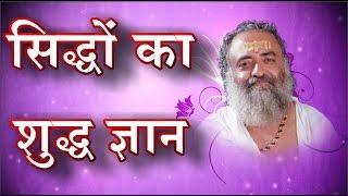 Siddhon ka Suddha Gyan ( सिद्धों का शुद्ध ज्ञान )   Sant Shri Asaramji Bapu Yogavasistha Satsang
