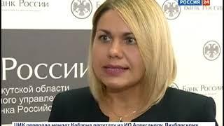 Беречь рубль смолоду учат школьников сотрудники Банка России в Иркутске