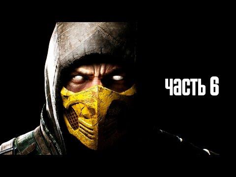 Прохождение Mortal Kombat X — Часть 6: ДиВора