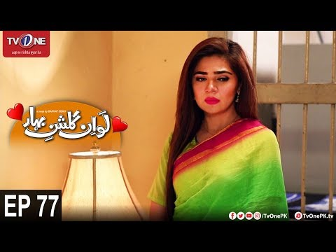 Love In Gulshan E Bihar - Episode 77 - TV One Drama - 22nd November 2017