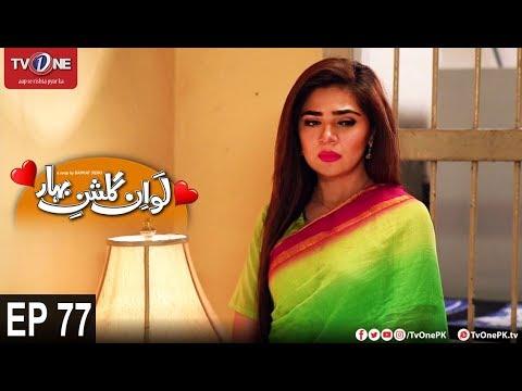 Love In Gulshan e Bihar | Episode 77 | TV One Drama | 22nd November 2017 thumbnail