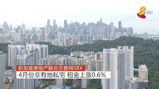 上月非有地私宅租金涨0.6% 组屋租金跌0.1%
