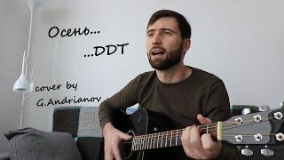 Песня ДДТ — Осень (Что такое осень) | Русские рок песни под гитару | (в исполнении G.Andrianov)