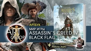 aRT-обзор - Мир игры Assassins Creed IV Black Flag (Artbook) RU