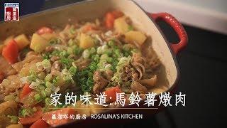 【蘿潔塔的廚房】家的味道: 馬鈴薯燉肉。一道女人必學的美味料理。