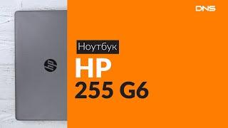 Розпакування ноутбука HP 255 G6 / Unboxing HP 255 G6