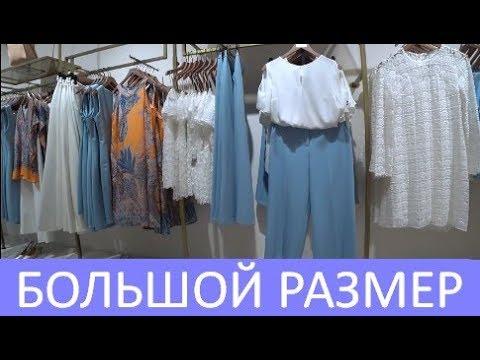 ❤️Большой размер в Турции!!! Женская одежда в Малл оф Анталия. Meryem Isabella