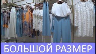 видео Женская одежда и обувь