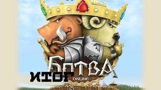 Devilian GAMEБраузерная онлайн игра Ботва онлайн - Введение, с чего начать, гайды, подарки.